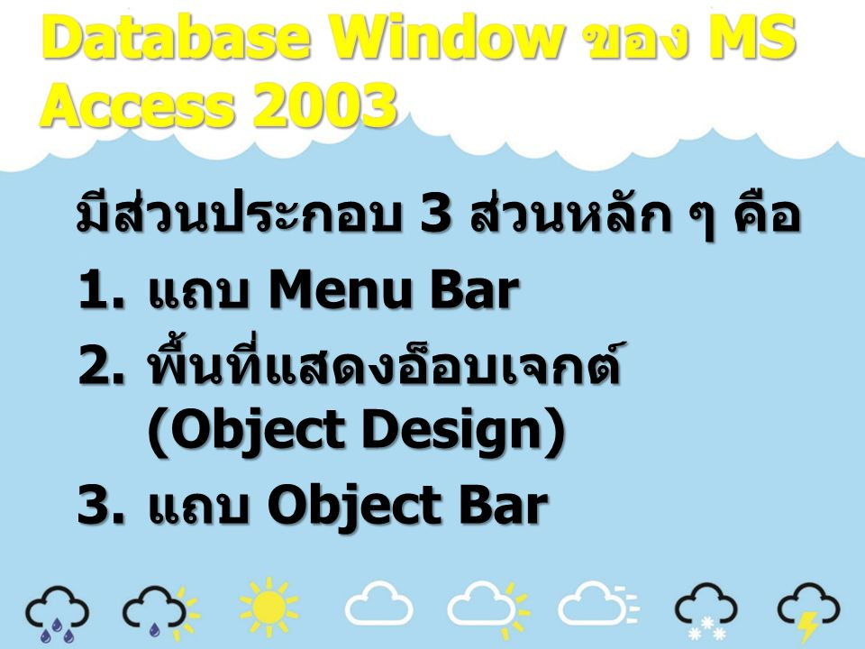 Database Window ของ MS Access 2003