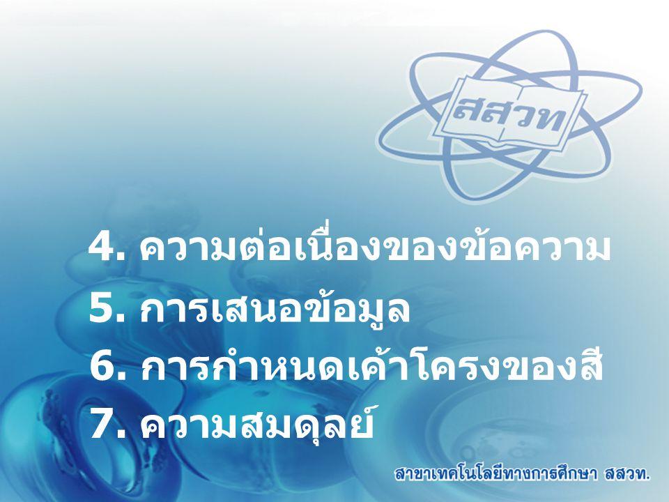 4. ความต่อเนื่องของข้อความ