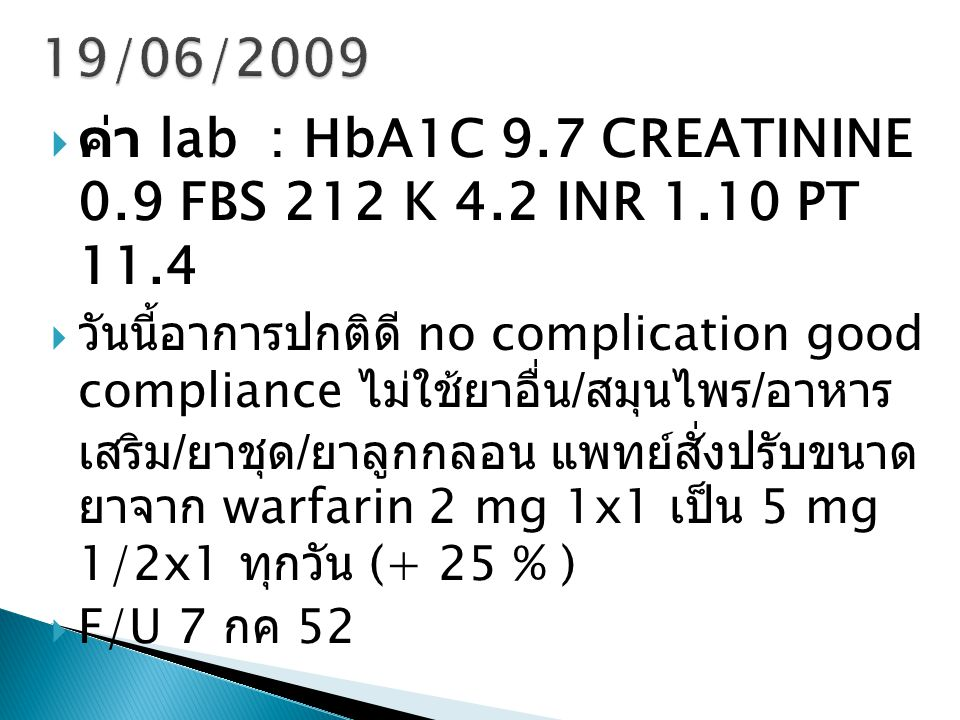 ค่า lab : HbA1C 9.7 CREATININE 0.9 FBS 212 K 4.2 INR 1.10 PT 11.4