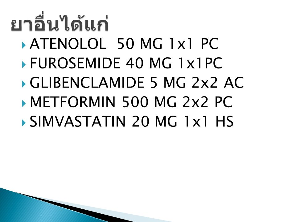 ยาอื่นได้แก่ ATENOLOL 50 MG 1x1 PC FUROSEMIDE 40 MG 1x1PC
