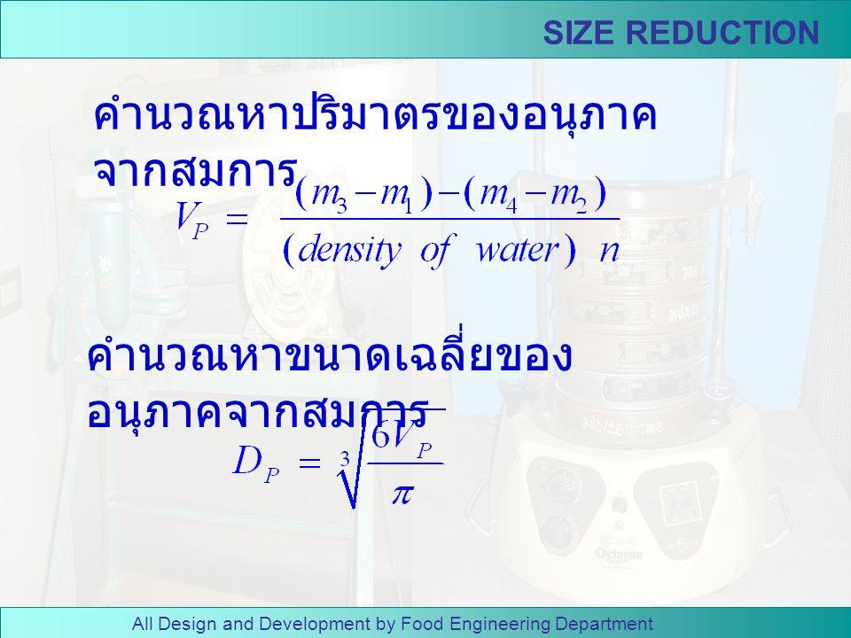 คำนวณหาปริมาตรของอนุภาคจากสมการ
