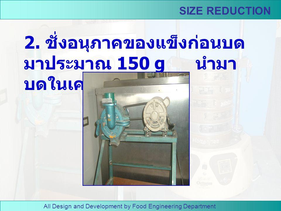 2. ชั่งอนุภาคของแข็งก่อนบด มาประมาณ 150 g นำมาบดในเครื่องบด