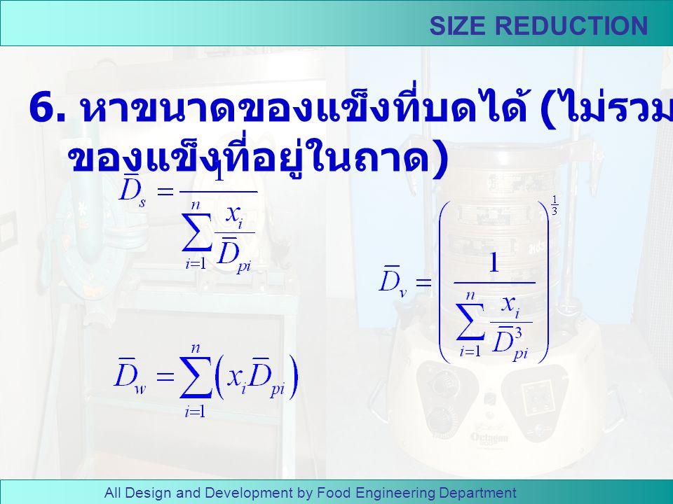 6. หาขนาดของแข็งที่บดได้ (ไม่รวมของแข็งที่อยู่ในถาด)