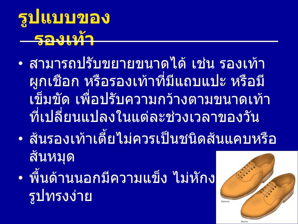 รูปแบบของรองเท้า