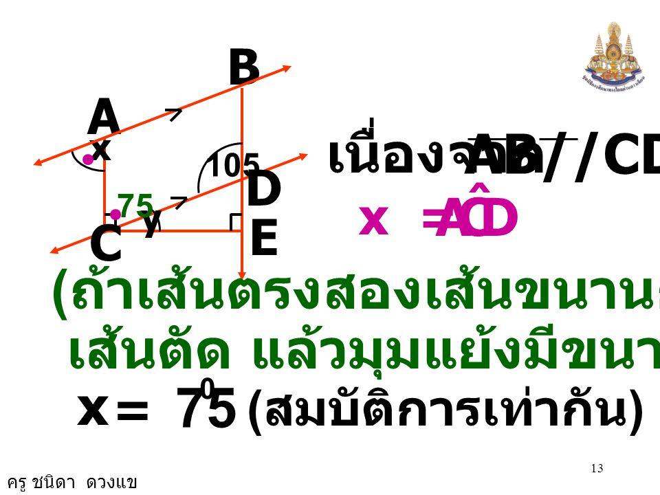 75 เนื่องจาก AB//CD (ถ้าเส้นตรงสองเส้นขนานกันและมี