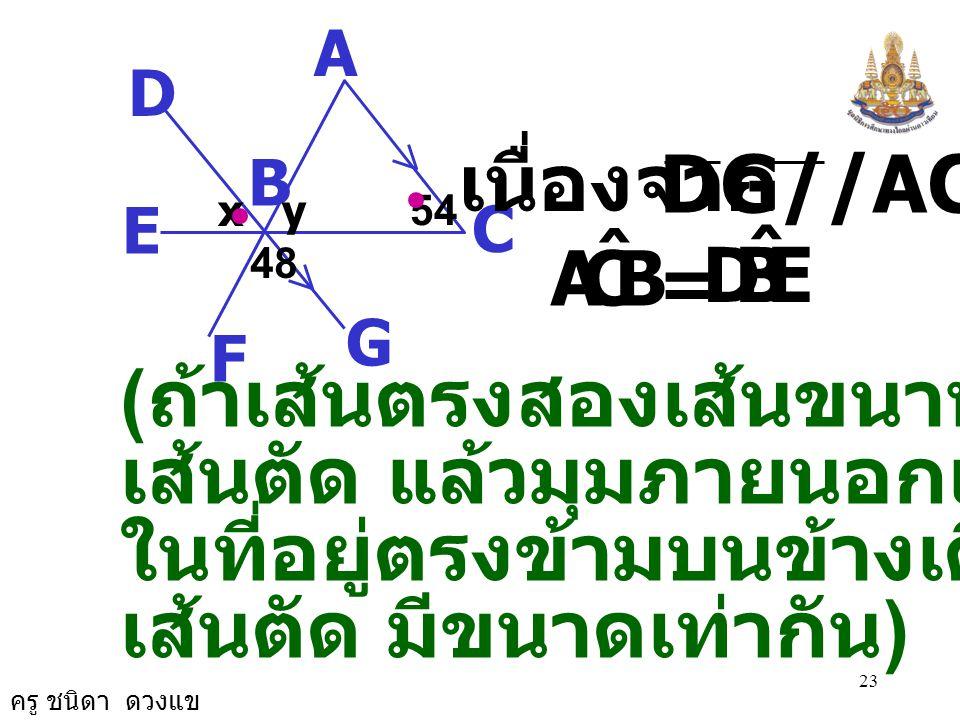 (ถ้าเส้นตรงสองเส้นขนานกันและมี เส้นตัด แล้วมุมภายนอกและมุมภาย