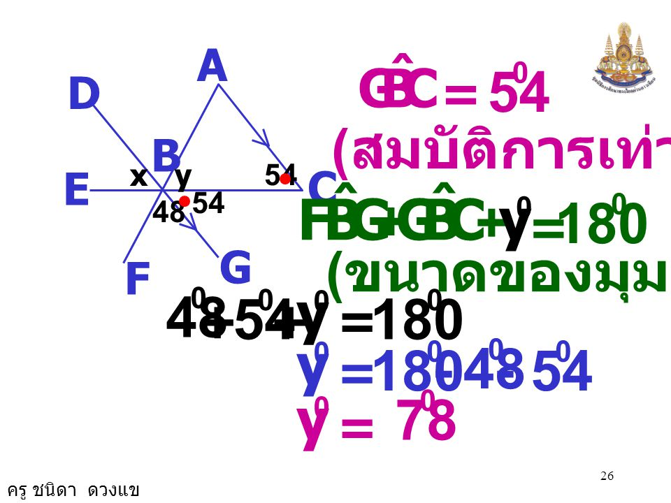 54 180 G B F ˆ C y 54 48 y 180 54 48 y 180 y 78 (สมบัติการเท่ากัน) +