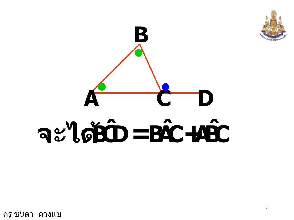 B A C D D C B ˆ จะได้ = C A B ˆ C B A ˆ +
