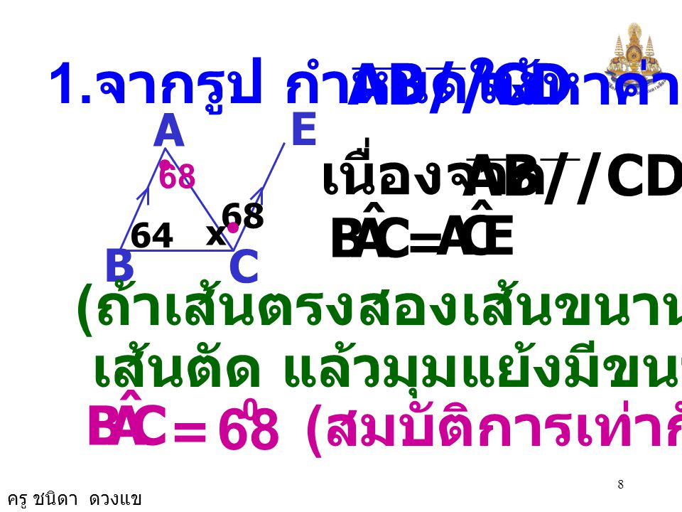 68 1.จากรูป กำหนดให้ AB//CD จงหาค่า x AB//CD เนื่องจาก