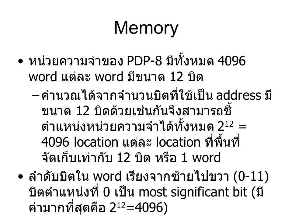 Memory หน่วยความจำของ PDP-8 มีทั้งหมด 4096 word แต่ละ word มีขนาด 12 บิต.