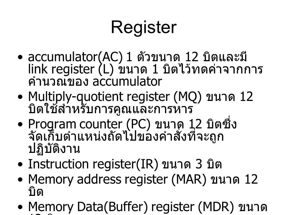 Register accumulator(AC) 1 ตัวขนาด 12 บิตและมี link register (L) ขนาด 1 บิตไว้ทดค่าจากการคำนวณของ accumulator.