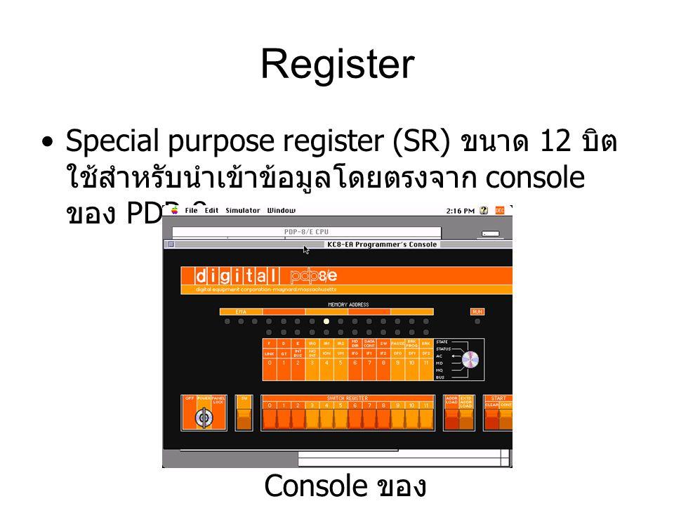 Register Special purpose register (SR) ขนาด 12 บิตใช้สำหรับนำเข้าข้อมูลโดยตรงจาก console ของ PDP-8.