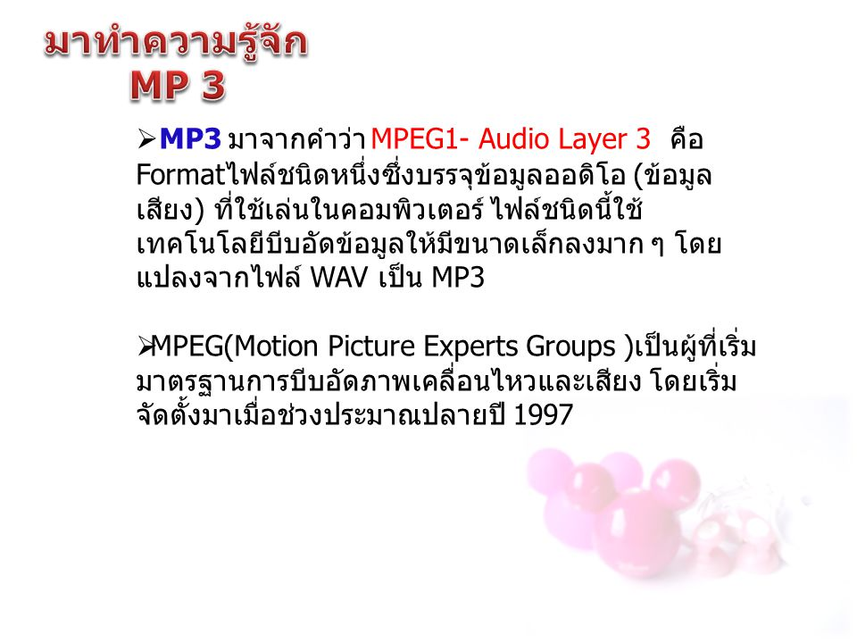 มาทำความรู้จัก MP 3
