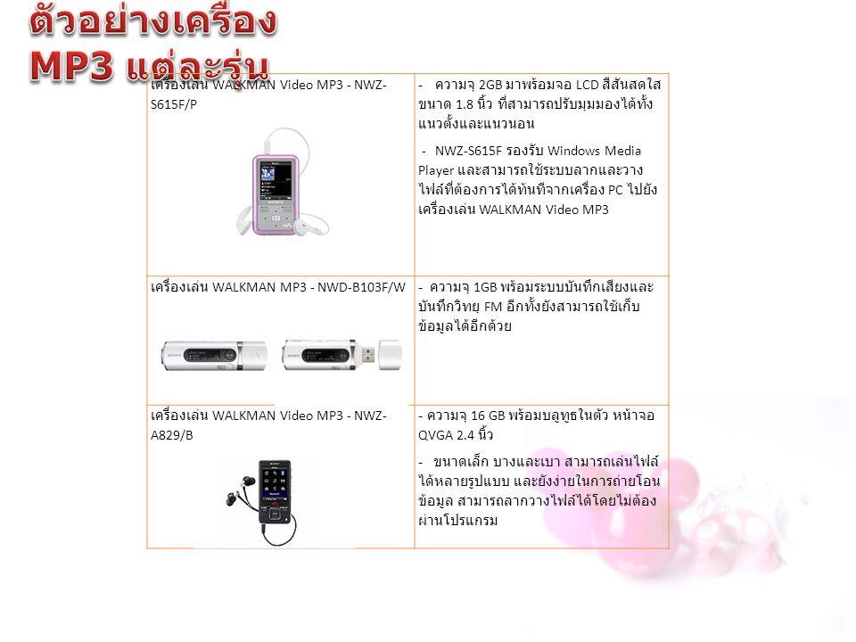 ตัวอย่างเครื่อง MP3 แต่ละรุ่น