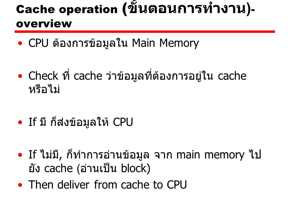 Cache operation (ขั้นตอนการทำงาน)- overview