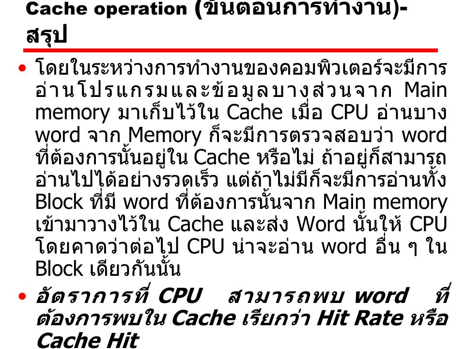 Cache operation (ขั้นตอนการทำงาน)- สรุป