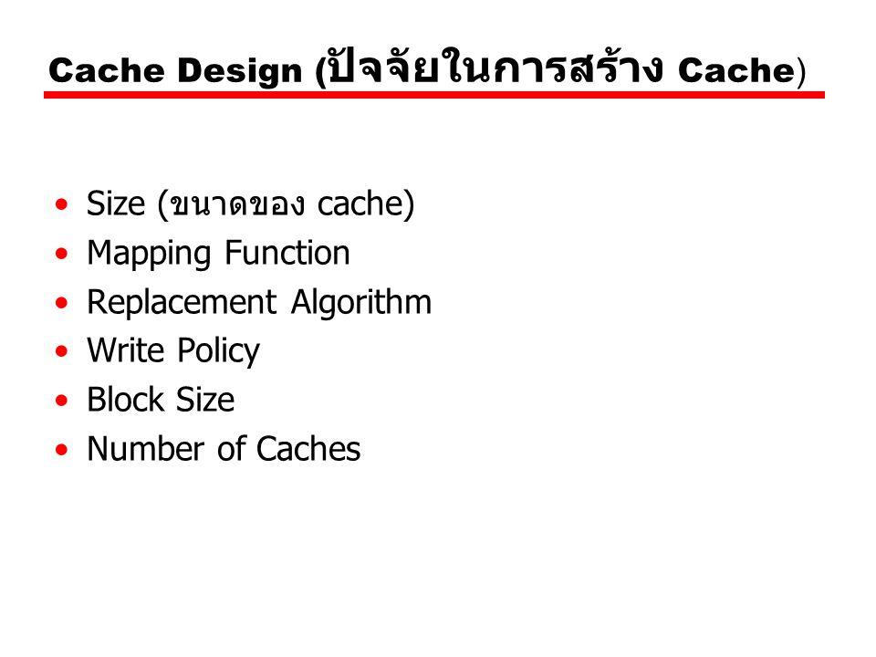 Cache Design (ปัจจัยในการสร้าง Cache)