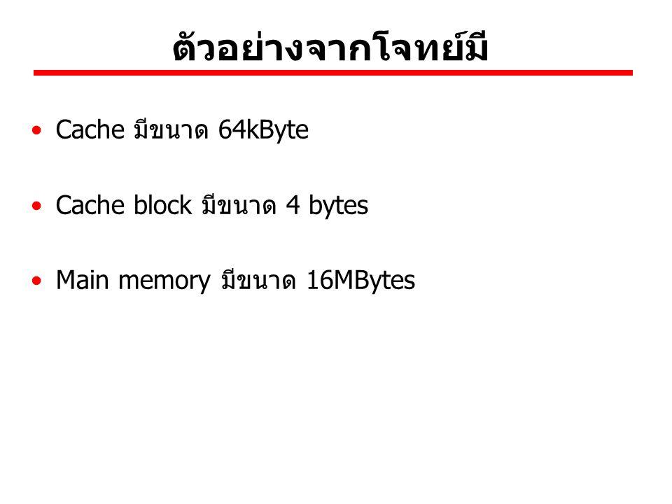 ตัวอย่างจากโจทย์มี Cache มีขนาด 64kByte Cache block มีขนาด 4 bytes