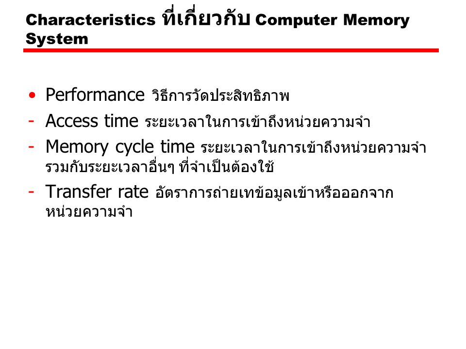 Characteristics ที่เกี่ยวกับ Computer Memory System