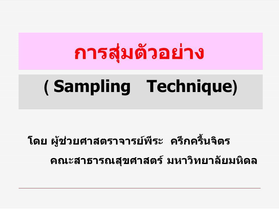 การสุ่มตัวอย่าง ( Sampling Technique)