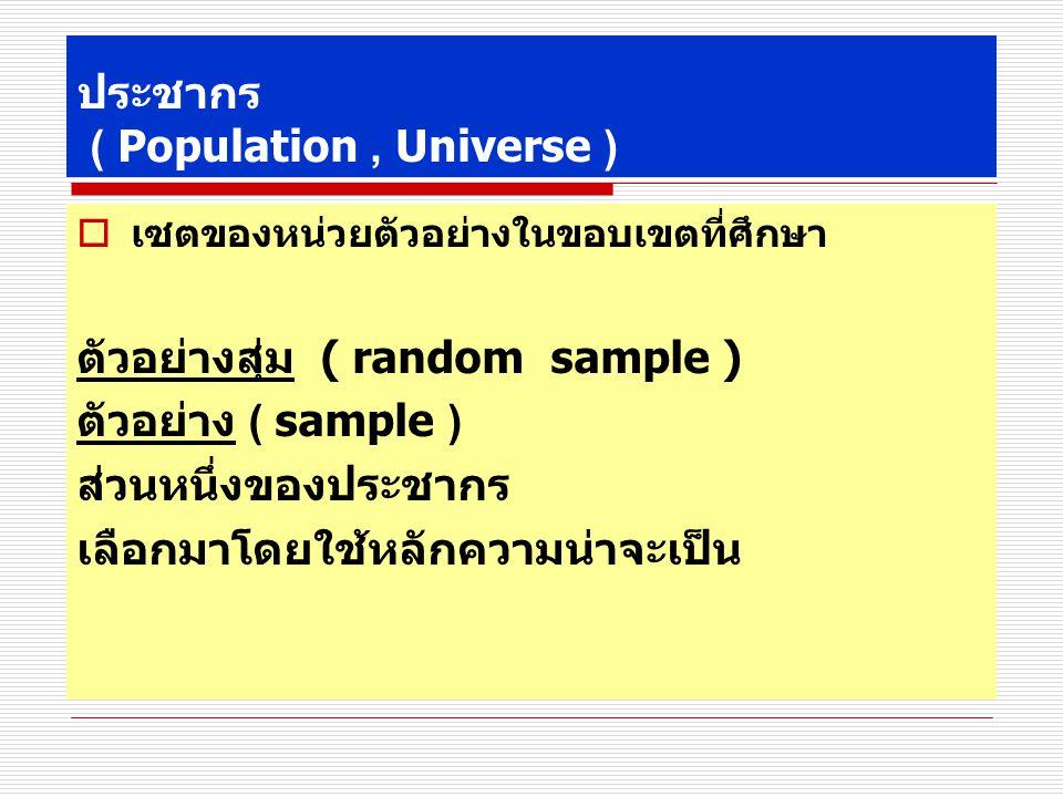 ประชากร ( Population , Universe )