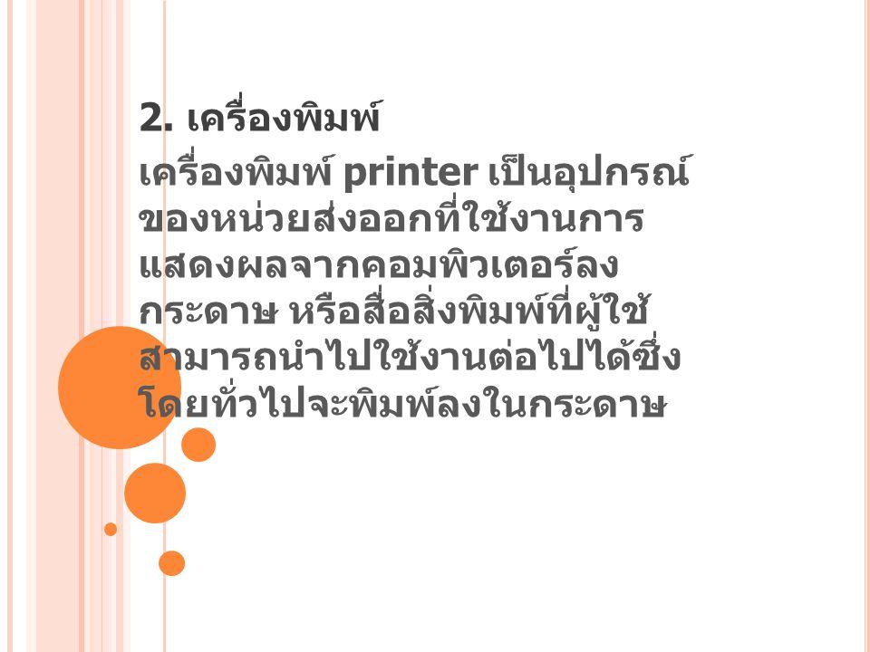 2. เครื่องพิมพ์