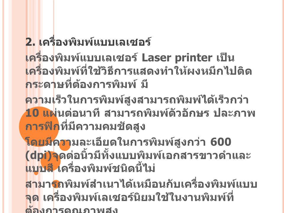 2. เครื่องพิมพ์แบบเลเซอร์