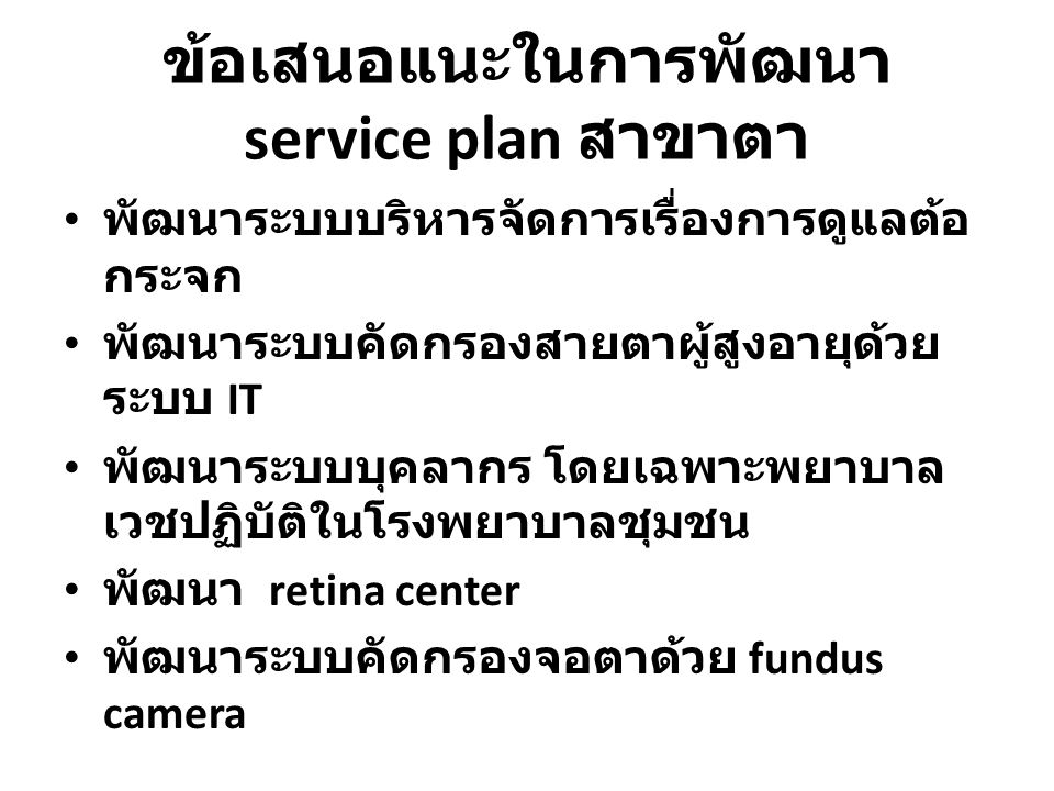 ข้อเสนอแนะในการพัฒนา service plan สาขาตา