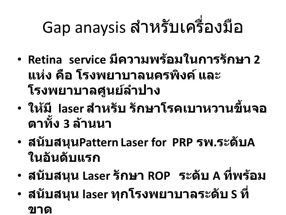 Gap anaysis สำหรับเครื่องมือ
