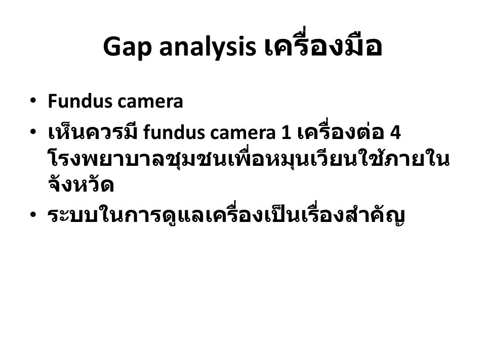 Gap analysis เครื่องมือ