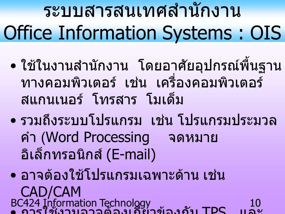 ระบบสารสนเทศสำนักงาน Office Information Systems : OIS