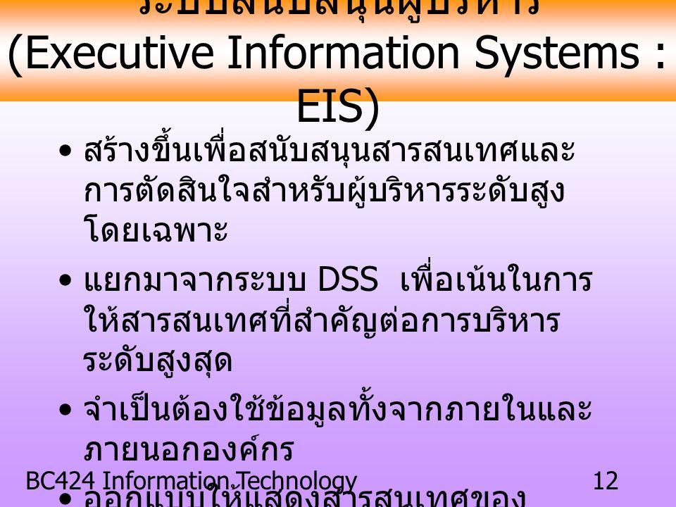 ระบบสนับสนุนผู้บริหาร (Executive Information Systems : EIS)
