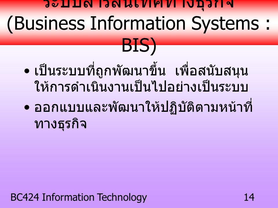 ระบบสารสนเทศทางธุรกิจ (Business Information Systems : BIS)