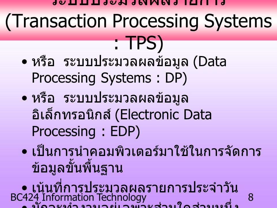 ระบบประมวลผลรายการ (Transaction Processing Systems : TPS)