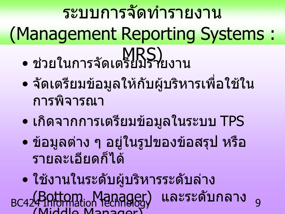 (Management Reporting Systems : MRS)
