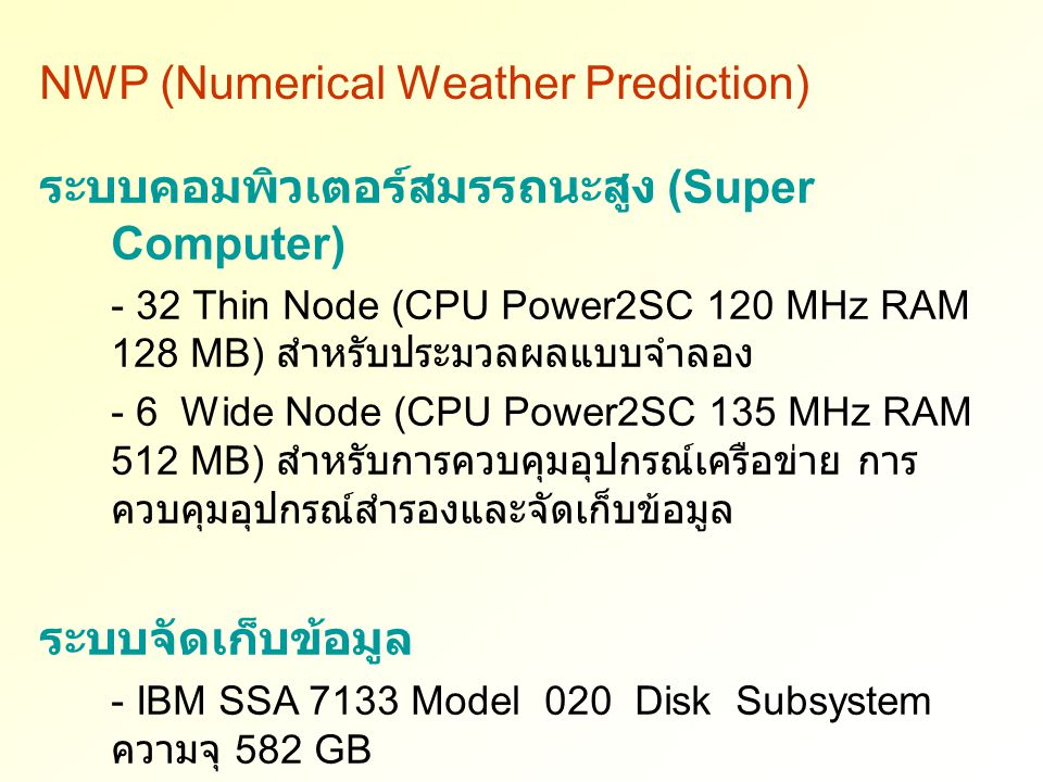 NWP (Numerical Weather Prediction)
