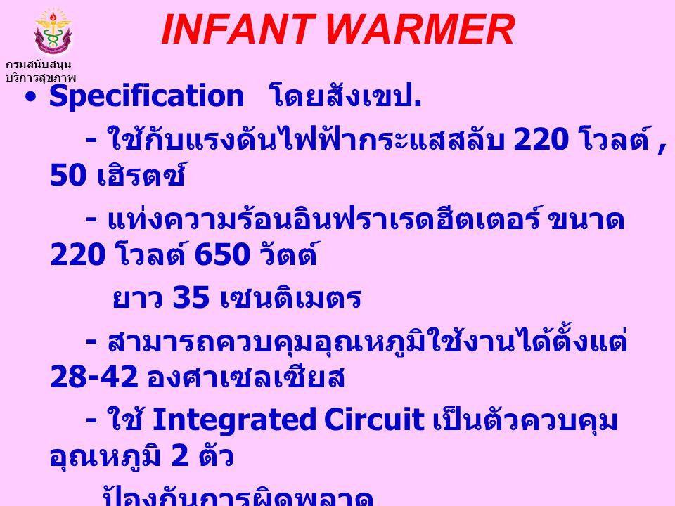 INFANT WARMER Specification โดยสังเขป.