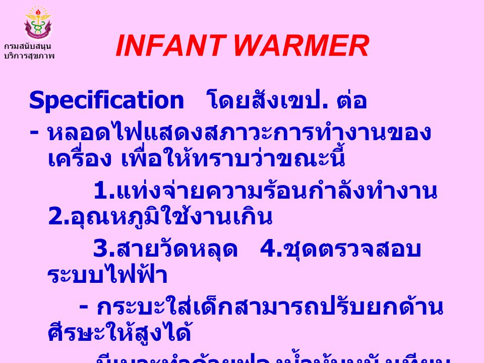 INFANT WARMER Specification โดยสังเขป. ต่อ