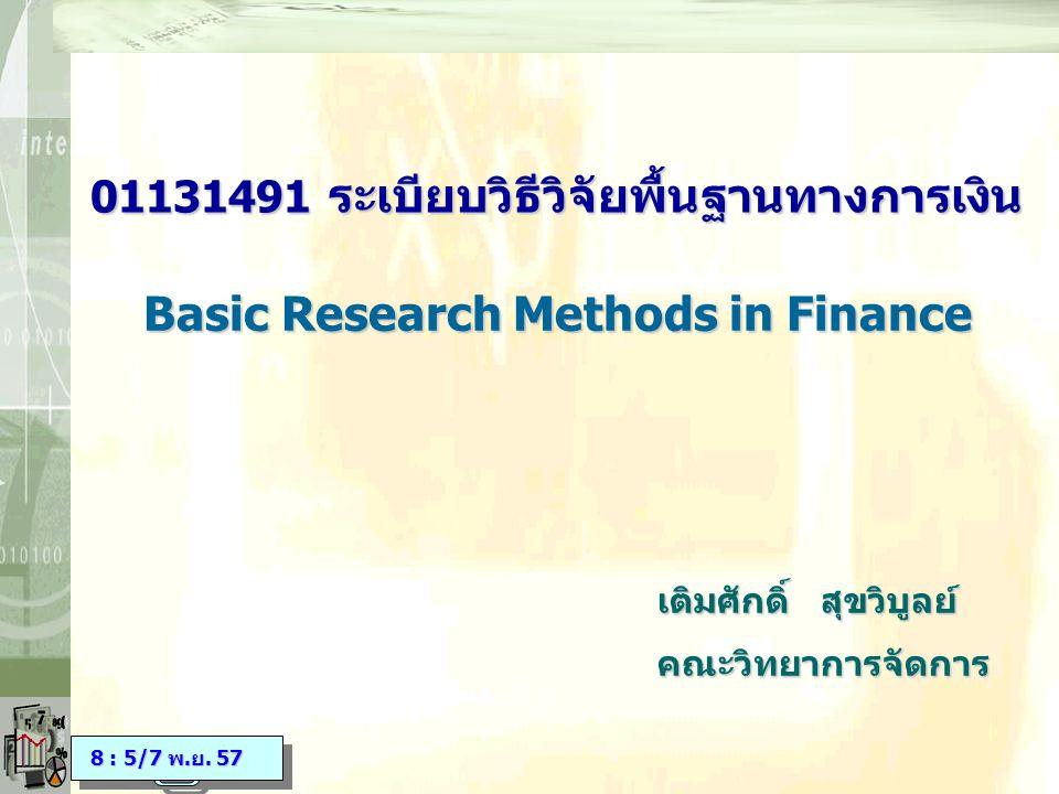 01131491 ระเบียบวิธีวิจัยพื้นฐานทางการเงิน