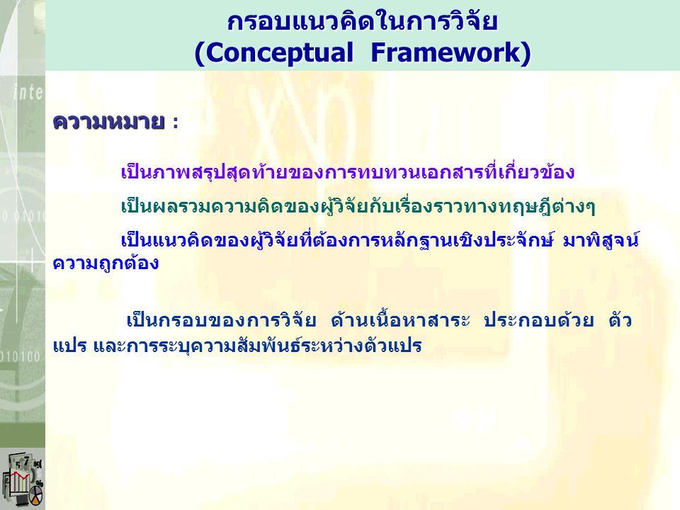 กรอบแนวคิดในการวิจัย (Conceptual Framework)