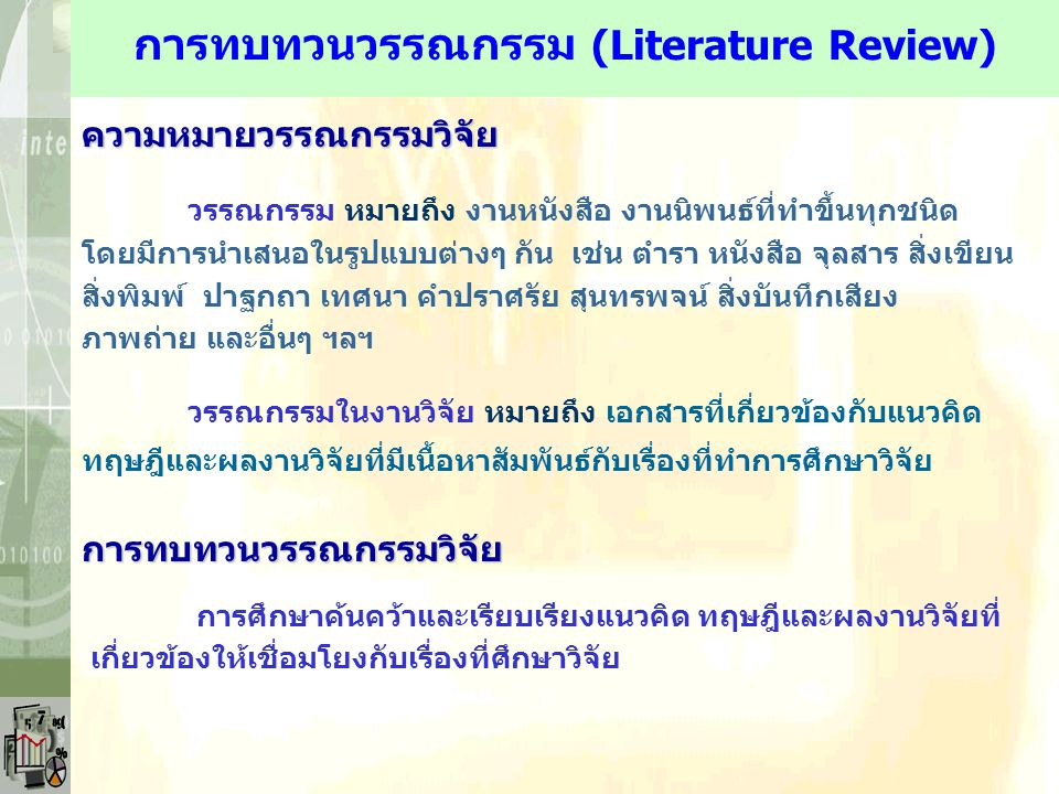 การทบทวนวรรณกรรม (Literature Review)