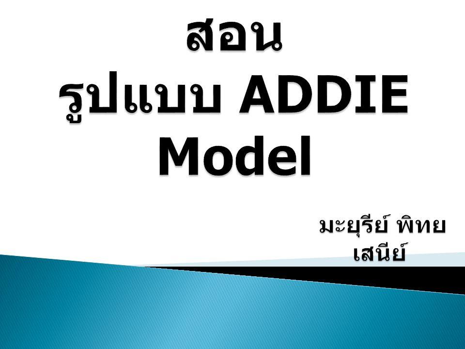 การออกแบบการสอน รูปแบบ ADDIE Model