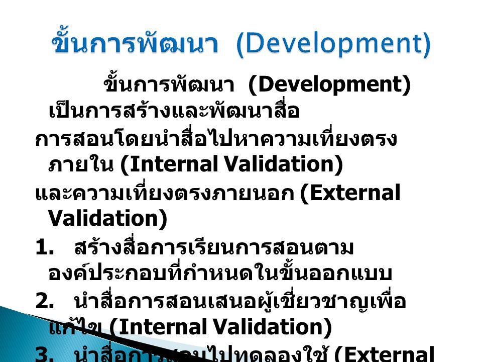 ขั้นการพัฒนา (Development)