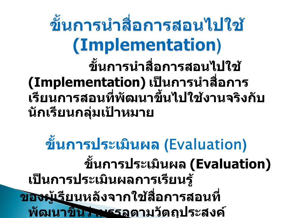 ขั้นการนำสื่อการสอนไปใช้ (Implementation)