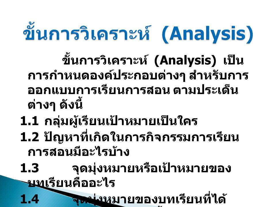 ขั้นการวิเคราะห์ (Analysis)