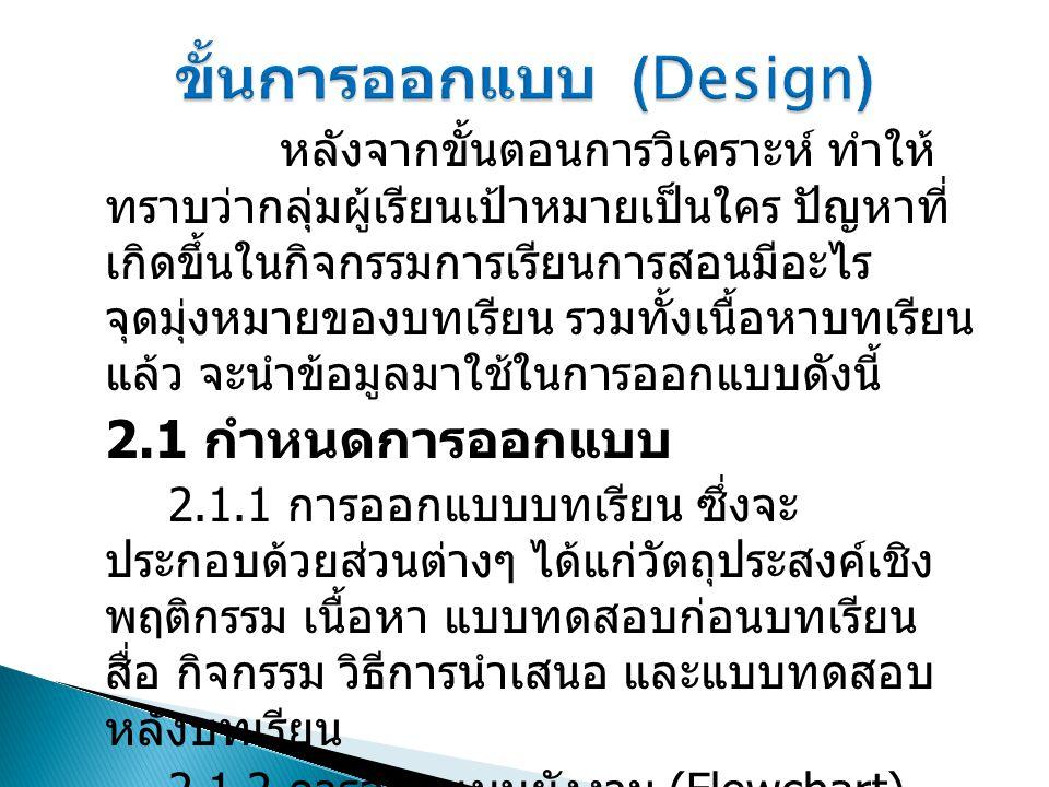 ขั้นการออกแบบ (Design)
