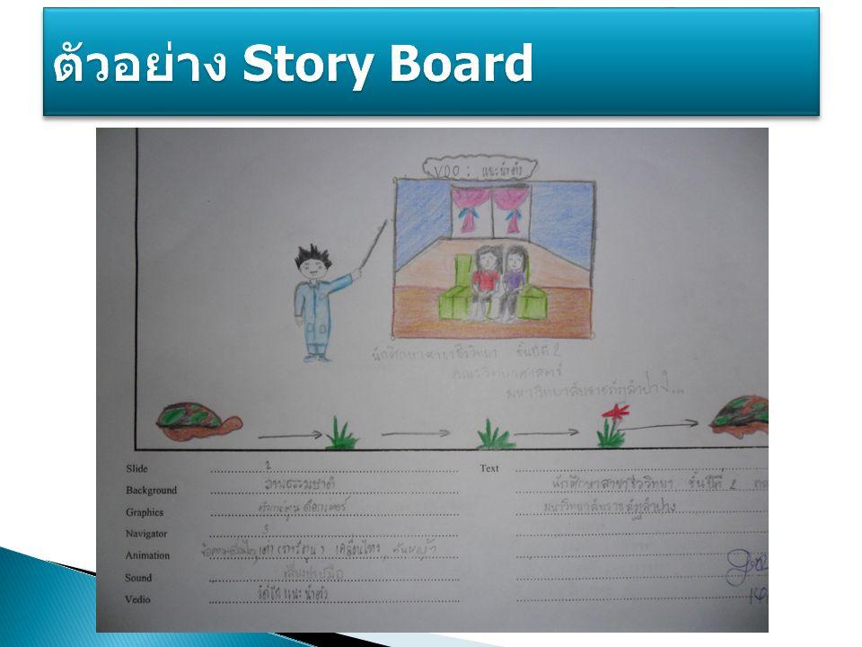 ตัวอย่าง Story Board