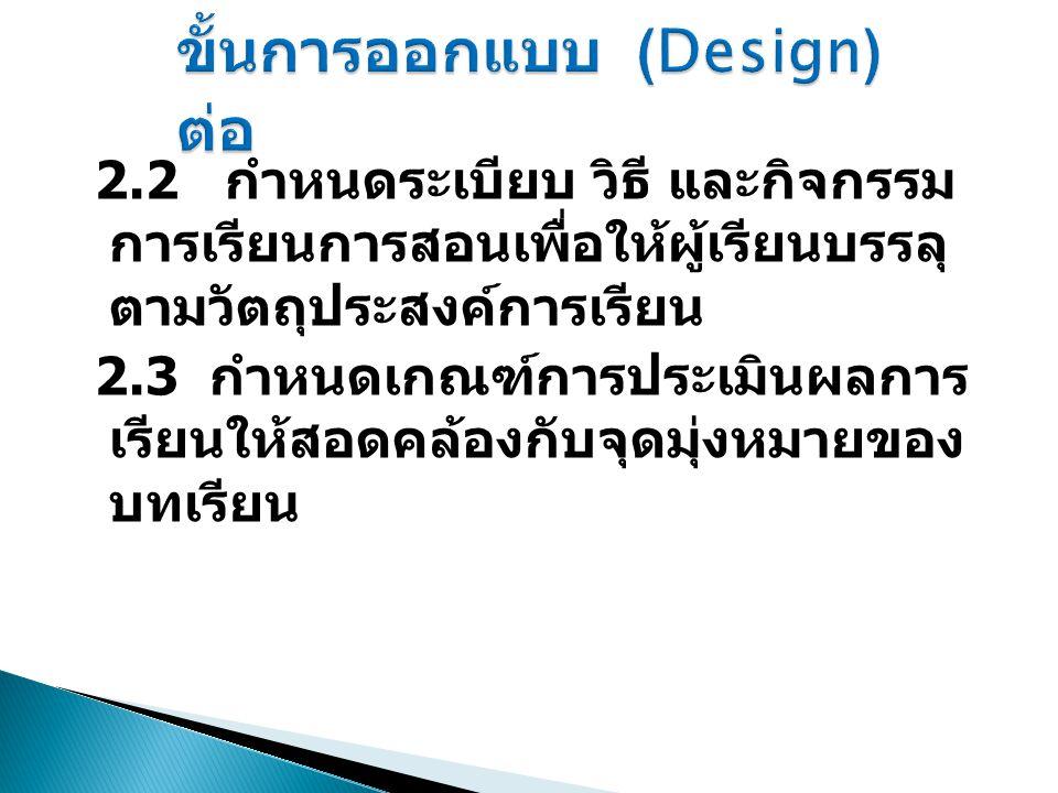 ขั้นการออกแบบ (Design) ต่อ