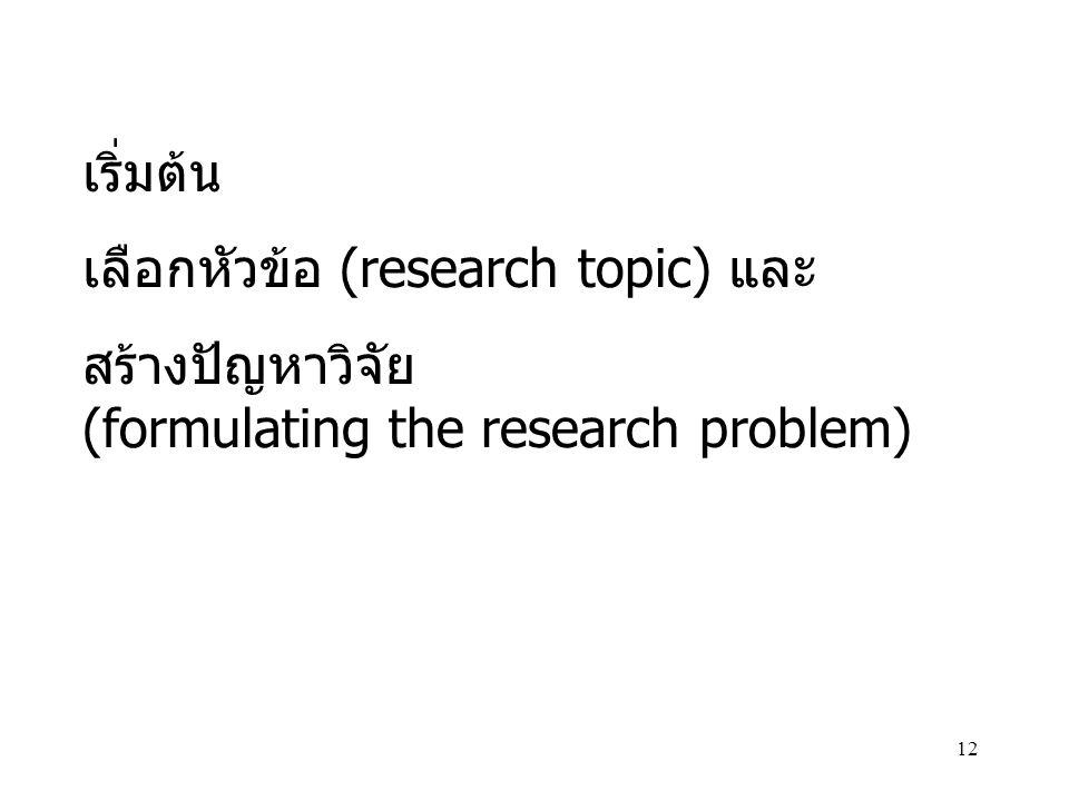 เริ่มต้น เลือกหัวข้อ (research topic) และ.