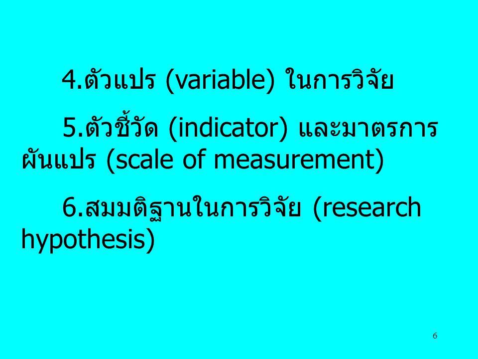 5.ตัวชี้วัด (indicator) และมาตรการผันแปร (scale of measurement)